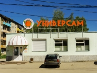 Pereslavl-Zalessky, 商店 Апельсин, Yamskaya district, 房屋 47
