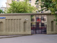 ,  , house 7 с.4. office building
