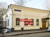 Арбат район, Трубниковский переулок, дом 15 с.2. офисное здание