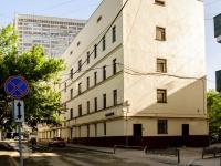 Арбат район, Малый Николопесковский переулок, дом 8. медицинский центр
