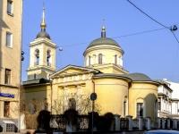 Филипповский переулок, дом 3. храм Святителей Афанасия и Кирилла Александрийских (Сивцев Вражек)