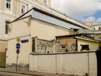 ,  , house 2/1СТР7. 写字楼