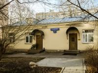 Basmanny district,  , house 6 с.4. office building