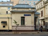 Замоскворечье, улица Новокузнецкая, дом 11 с.4. неиспользуемое здание