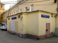 Пресненский район, Мерзляковский переулок, дом 8 с.1. хозяйственный корпус