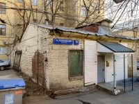 Пресненский район, Мерзляковский переулок, дом 8 с.4. хозяйственный корпус
