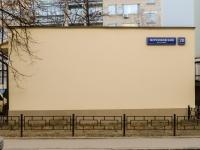 Пресненский район, Мерзляковский переулок, дом 20 с.2. гараж / автостоянка