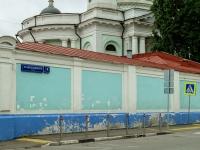 Таганский район, улица Станиславского, дом 4 с.2. офисное здание
