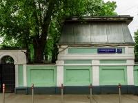 Таганский район, улица Станиславского, дом 25 с.2. офисное здание