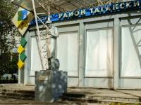 """Таганский район, улица Марксистская. скульптура """"Рабочий"""""""