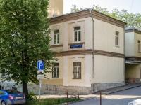Tverskoy district,  , house 3 с.1. building under reconstruction