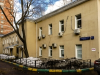 Tverskoy district,  , house 4А. governing bodies