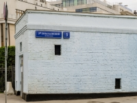 Khamovniki District,  , house 5 с.3. service building