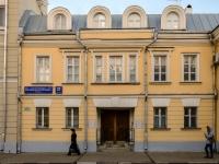 Якиманка, улица Большая Полянка, дом 21 с.1. офисное здание