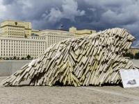 Yakimanka,  . sculpture