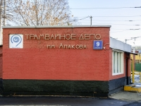Якиманка, улица Шаболовка, дом 9 с.4. офисное здание