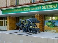 Тимирязевский район, улица Лиственничная аллея. памятник плуг ПОН-2-30