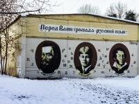 Бабушкинский район, улица Менжинского, дом 13 к.3 СТР2. хозяйственный корпус