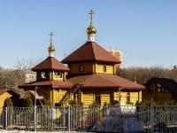 Черёмушки район, храм Святого Праведного Иоанна Кронштадтского, улица Гарибальди, дом 36А