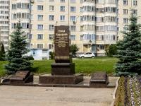 """улица Кадырова. памятный знак """"Улица Кадырова"""""""