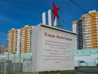 """Митино, Влоцкой переулок. памятный знак """"Улица Зенитчиков"""""""