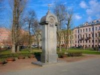 , Sadovaya st, 纪念标志