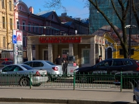 , square Teatralnaya, house 7 ЛИТ А. fuel filling station