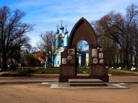 Выборгский район, Большой Сампсониевский проспект. памятник Первостроителям Санкт-Петербурга