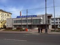 """Московский проспект, дом 152. Культурно-досуговый центр """"Московский"""""""