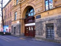 Московский район, улица Черниговская, дом 5. академия Санкт-Петербургская государственная академия ветеринарной медицины
