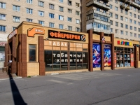 Фрунзенский район, улица Бухарестская, дом 72А. магазин