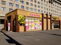 Фрунзенский район, улица Бухарестская, дом 72В. магазин