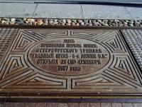Центральный район, Адмиралтейский проспект. Мемориальная плита на месте первой линии Петербургского трамвая