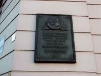 Центральный район, Литейный пр-кт, дом 3