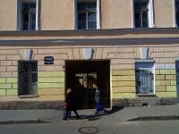 Центральный район, Казанская ул, дом 18