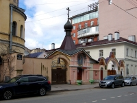 соседний дом: ул. 5-я Советская, дом 29А. часовня Святого апостола Андрея Первозванного