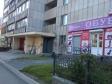 Екатеринбург, ул. Степана Разина, 80: приподъездная территория дома