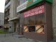 Екатеринбург, ул. Фурманова, 113: положение дома
