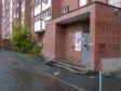Екатеринбург, Surikov st., 4: приподъездная территория дома
