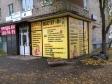 Екатеринбург, Belinsky st., 118: положение дома