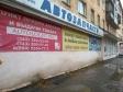 Екатеринбург, Shaumyan st., 90: положение дома