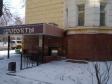 Екатеринбург, ул. Инженерная, 41: положение дома