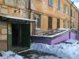Екатеринбург, Zoi Kosmodemianskoy st., 46: приподъездная территория дома