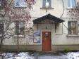 Екатеринбург, Luganskaya st., 3/1: приподъездная территория дома