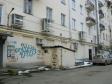 Екатеринбург, Sverdlov st., 56: приподъездная территория дома