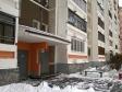 Екатеринбург, Rodonitivaya st., 8: приподъездная территория дома