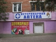 Краснодар, Атарбекова ул, 52.