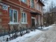 Екатеринбург, Babushkina st., 23А: приподъездная территория дома