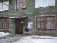 Екатеринбург, Korepin st., 5: приподъездная территория дома