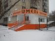 Екатеринбург, Malyshev st., 116А: о доме